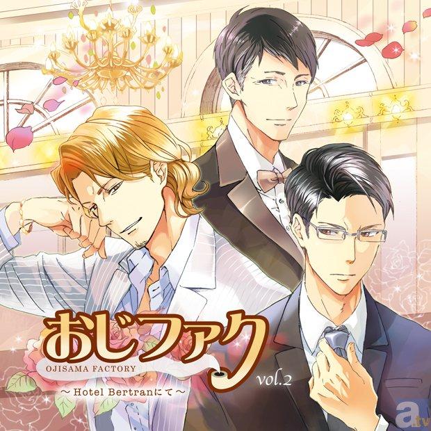 大人気ドラマCD『おじさまファクトリー』の2巻が10/16発売!