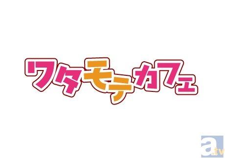 『ワタモテ』喪11特別ED情報や最新イベント情報を大公開!