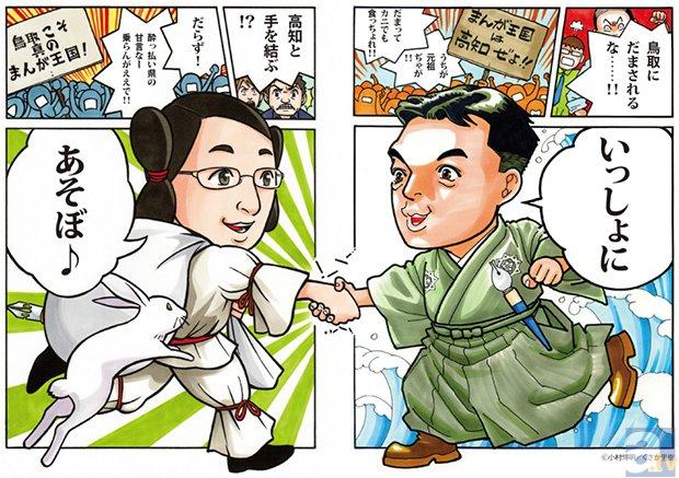 「高知×鳥取 まんが王国会議 in AKIBA」豪華出演者決定!