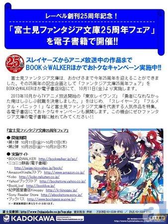 「富士見ファンタジア文庫25周年フェア」を電子書籍で開催!