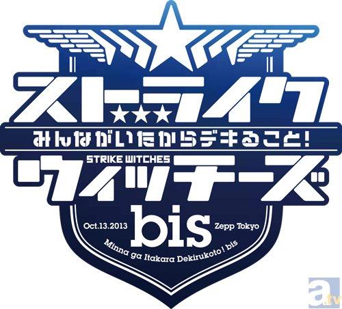 『ストライクウィッチーズ』新テレビシリーズ&OVAが製作決定!
