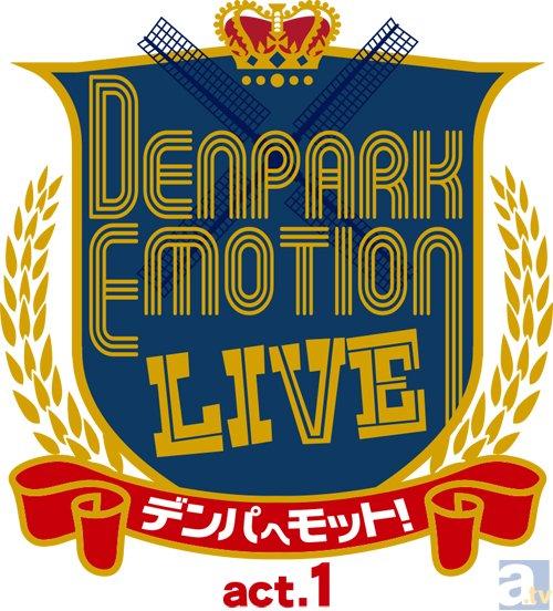 11月16日「DENPARK EMOTION LIVE」開催!