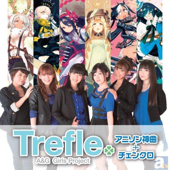 『チェインクロニクル』100万ダウンロード突破記念イベント開始! 声優ユニット「Trefle(トレフル)」が歌う主題歌PVも大公開!