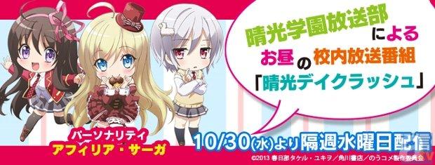 『のうコメ』のWebラジオが10月30日より配信スタート!