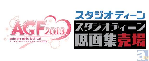 【AGF2013】見どころコメントリレー スタジオディーン篇