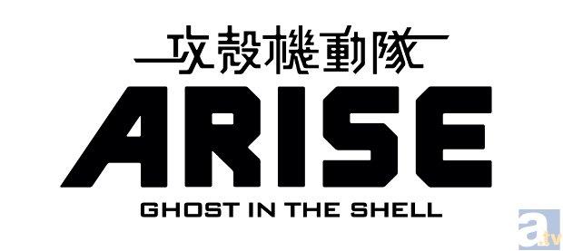 『攻殻機動隊ARISE』第2話 完成披露上映会舞台挨拶レポ