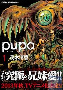 アニメ『pupa(ピューパ)』が2014年1月9日に放送開始決定