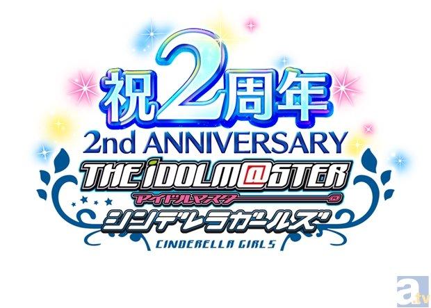 『 シンデレラガールズ』2周年記念イベント速報レポート!