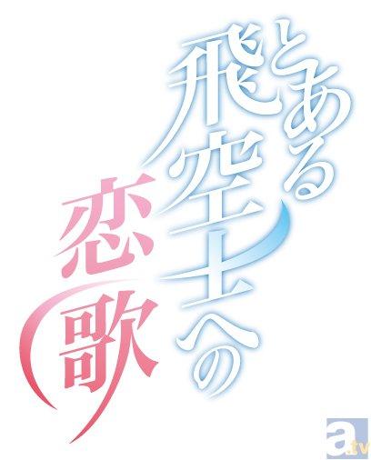 大人気シリーズ『とある飛空士への恋歌』の続報大量到着!