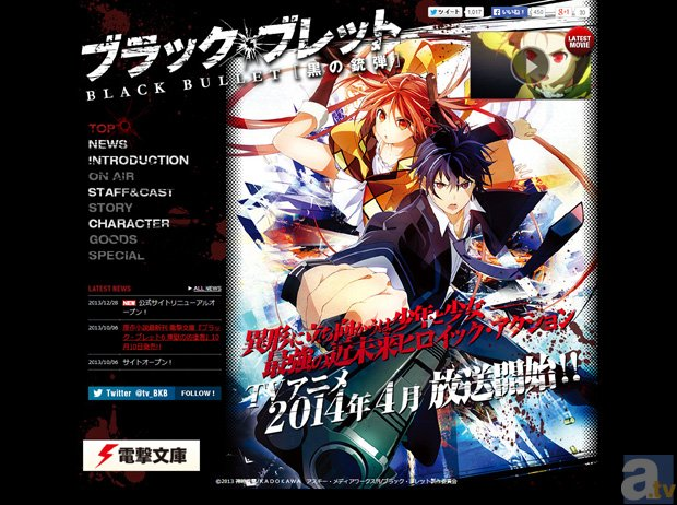 TVアニメ『ブラック・ブレット』4月放送開始! PV第一弾も公開