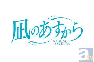 テレビアニメ『凪のあすから』より新キービジュアルが到着!