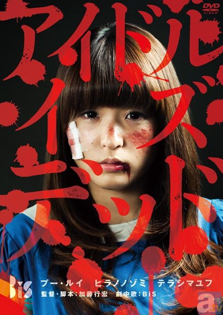 主演映画第二弾『アイドル・イズ・デッド-ノンちゃんのプロパガンダ大戦争-』公開直前! BiSのプー・ルイ&ヒラノノゾミにインタビュー!