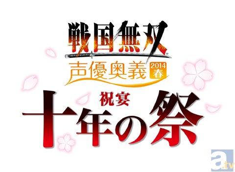 『戦国無双』のイベントチケットをアニメイトTVで先行販売開始!