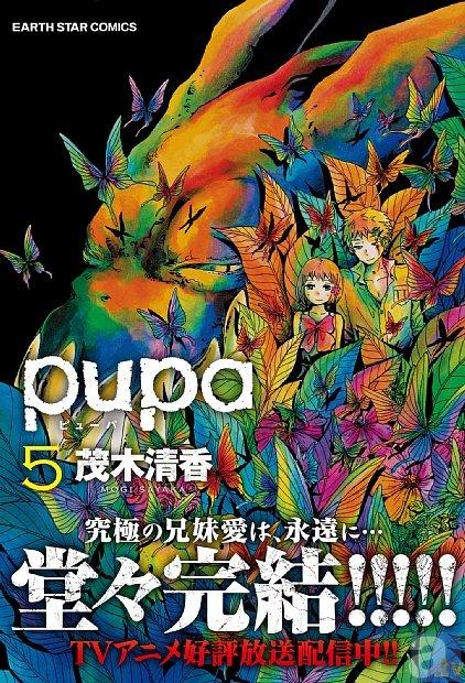 コミック アース・スター3月号の付録は『pupa』無修正DVD!