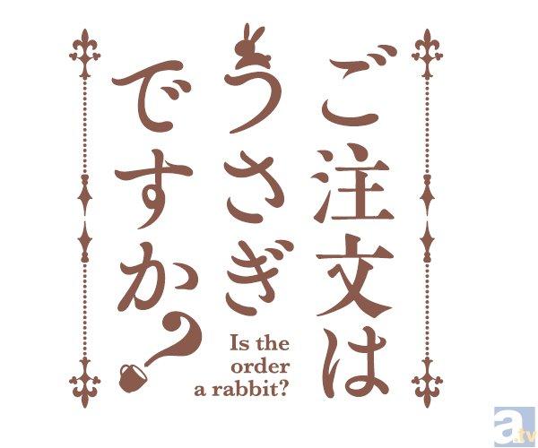 テレビアニメ『ごちうさ』アニメ版キービジュアル公開