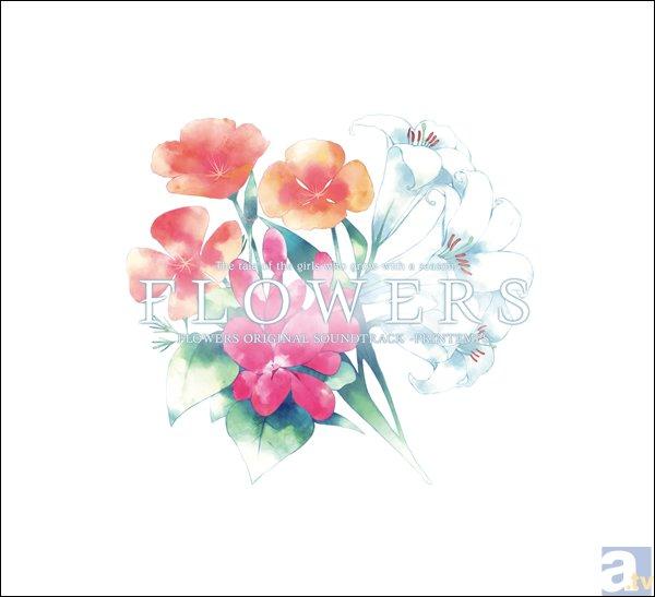 百合系ADV『FLOWERS』オリジナルサウンドトラックが発売!