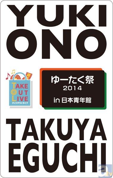 「ゆーたく祭」にて販売「テイクアウトライブカード」の追加情報到着