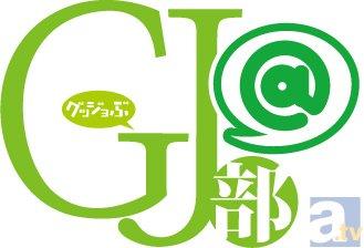 『GJ部@』のキービジュが初公開! BD・DVD・CDも発売決定