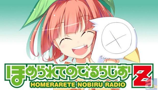 「ほめられてのびるらじおZ」のラジオCD第10弾発売決定!