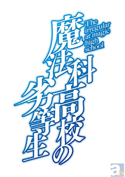 【AJ2014】『魔法科高校の劣等生』ステージレポ