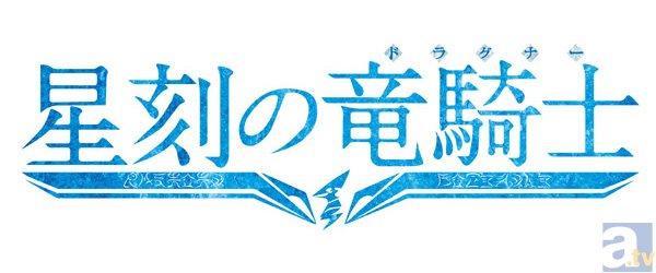 【AJ2014】『ノゲノラ』&『星刻の竜騎士』コラボステージレポ