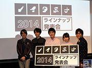 「ノイタミナラインナップ発表会2014」レポートをお届け!
