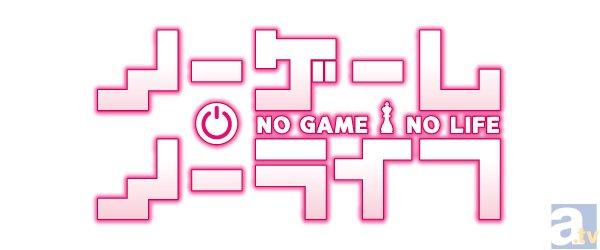 『ノーゲーム・ノーライフ』第1話より先行場面カット到着