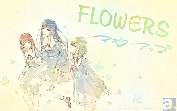 『FLOWERS』発売カウントダウンボイスが配信中!