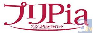 『プリPia(ぴあ)~プリンスPia(ぴあ)▼キャロット~』登場