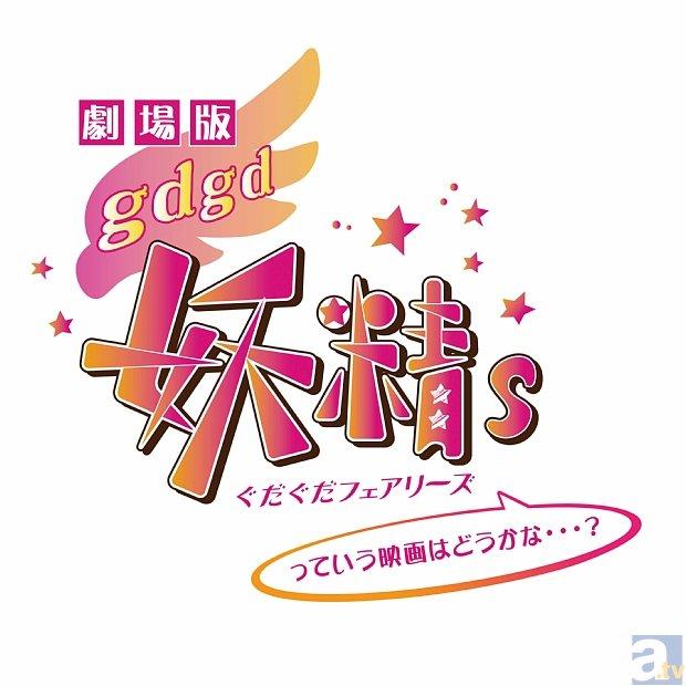 劇場版『gdgd妖精s』9月27日(土)より公開決定!