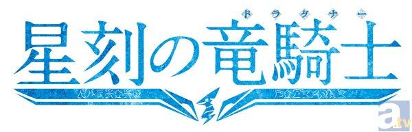 テレビアニメ『星刻の竜騎士』第6話より場面カット到着