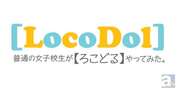 テレビアニメ『ろこどる』井澤詩織さんら7名の追加キャスト発表