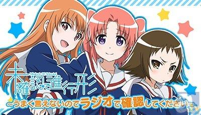 『未確認で進行形』のラジオCD第二弾が6月25日発売決定!