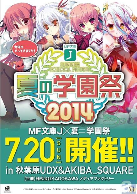 7月開催のMF文庫J『夏の学園祭2014』ステージ情報が到着!
