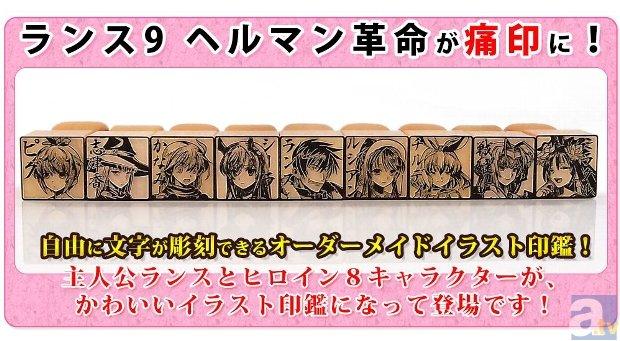 ゲーム発売を記念して、『ランス9 ヘルマン革命』痛印が6月11日より販売スタート! ランスをはじめ、9人のキャラクター達がイラスト印鑑になって登場!