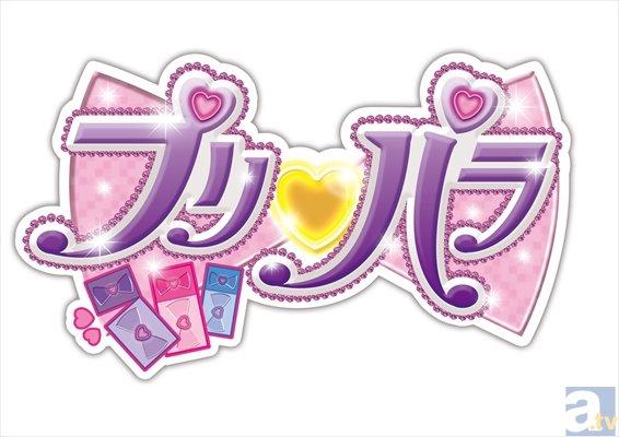 7月新番『プリパラ』より、鈴木千尋さんら追加キャストを発表
