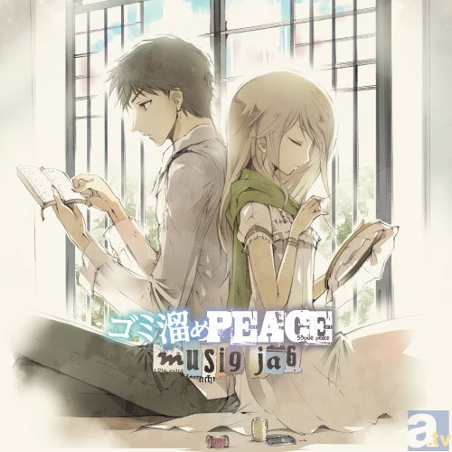 ゴミ溜めPEACE-13