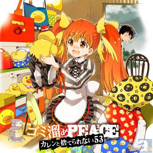 ゴミ溜めPEACE-11