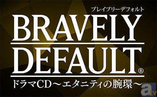 『ブレイブリーデフォルト』ドラマCD第2弾が、9月17日発売決定