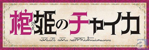 『棺姫のチャイカ』10月放送の第2期キービジュアルが公開!