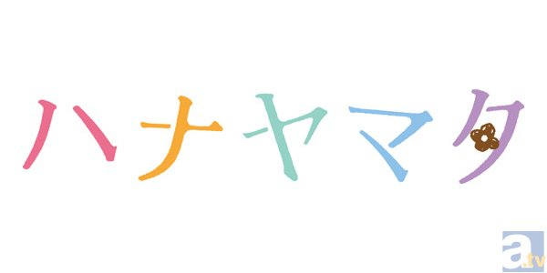 テレビアニメ『ハナヤマタ』公式WEBマガジン<第4回>