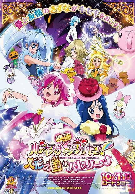 映画『ハピネスチャージプリキュア!』10月11日に公開決定