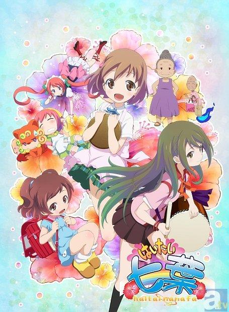 アニメ『はいたい七葉』、第2期(14話以降)も継続放送が決定!