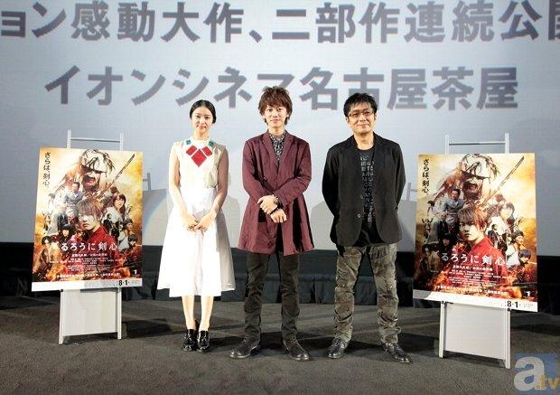 映画『るろうに剣心』名古屋・舞台挨拶より、公式レポートが到着!
