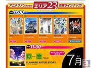 キッズステーションのエリア23にて人気アニメをプレイバック放送!