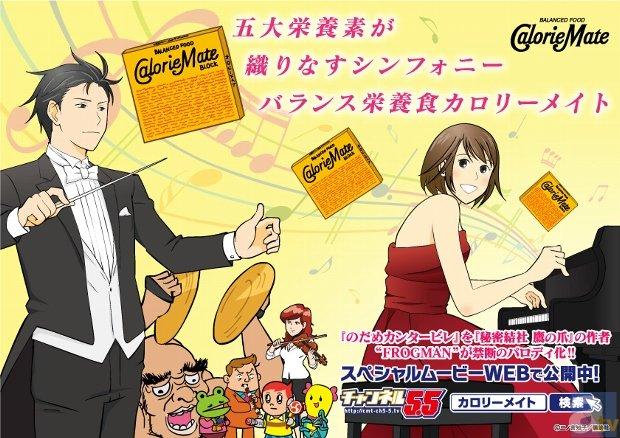 梶裕貴さん・金田朋子さんがパロディ版『のだめカンタービレ』キャストに決定! カロリーメイト×FROGMAN 『チャンネル5.5』まさかシーズン3へ!