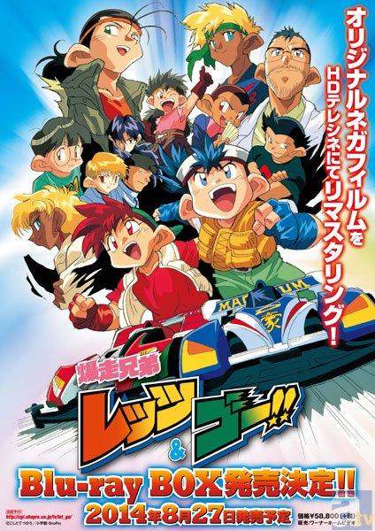 「爆走兄弟レッツ&ゴー!!」BDBOXになって発売決定!