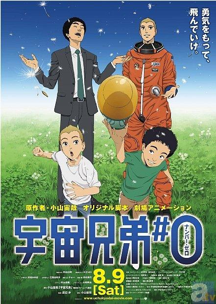 8月9日公開の劇場アニメ『宇宙兄弟#0』より、SPポスター解禁!
