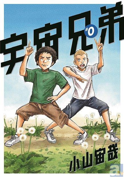 8月9日公開映画『宇宙兄弟#0』の来場者特典が決定