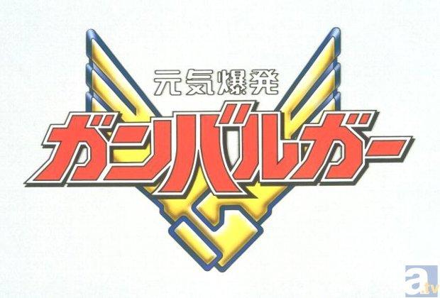 「元気爆発ガンバルガ― BD BOX」が、12月26日発売決定!